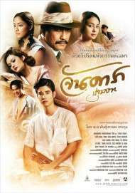Jan Dara The Beginning (2012)