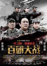 The Hundred Regiments Offensive (2015)