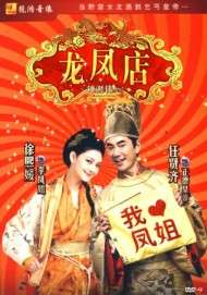 Adventure of the King (2010)