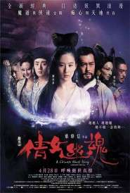 A Chinese Ghost Story (2011)