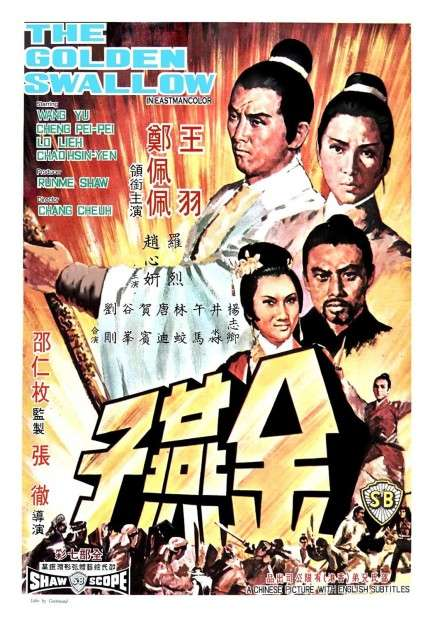The Golden Swallow (1968)