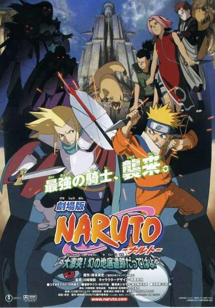 Naruto the Movie 2: Legend of the Stone of Gelel (2005)