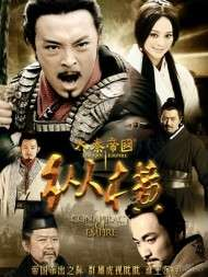 The Qin Empire 2