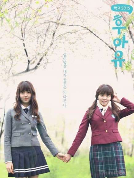 Who Are You: School 2015 (2015)