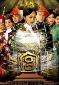 Palace: The Locked Heart Jade (2011)