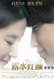 For Love or Money (2014)