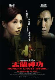 Hungry Ghost Ritual (2014)