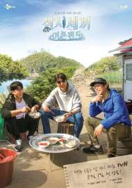Three Meals A Day (Season 5) - Fishing Village (2020)