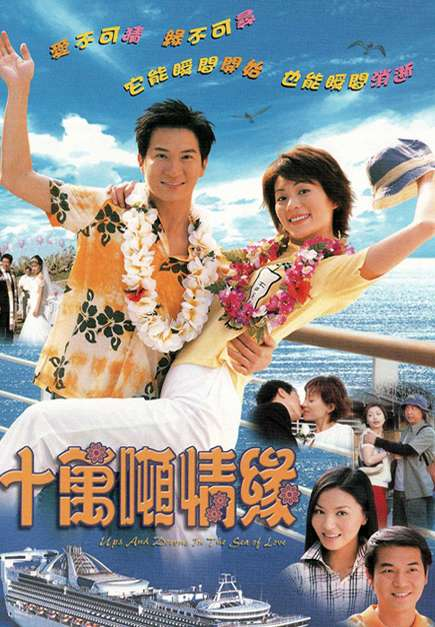 Ups And Downs In The Sea Of Love (2004)
