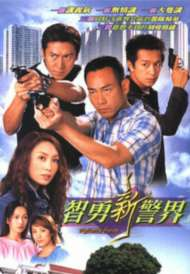 Vigilante Force (2003)