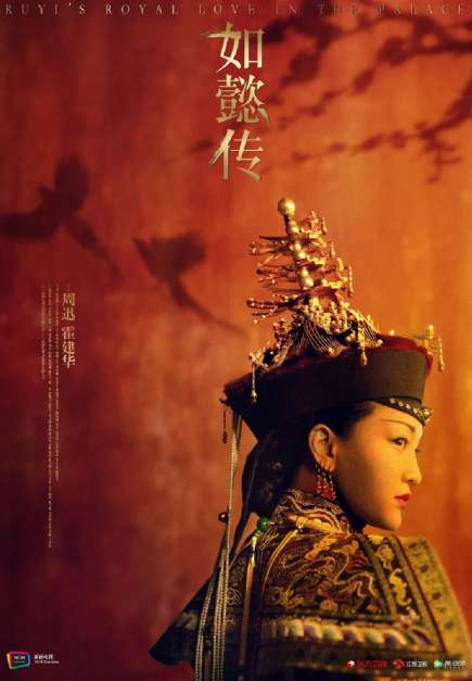 Ruyi's Royal Love in the Palace (2018)
