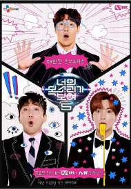 I Can See Your Voice 5 (2018)