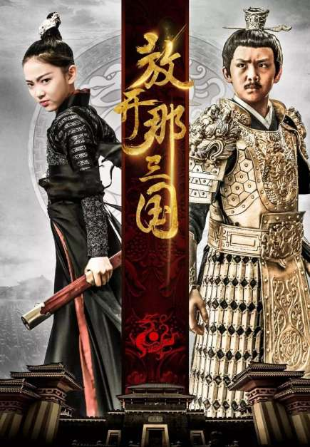 Star of Tomorrow: Three Kingdoms (2017)