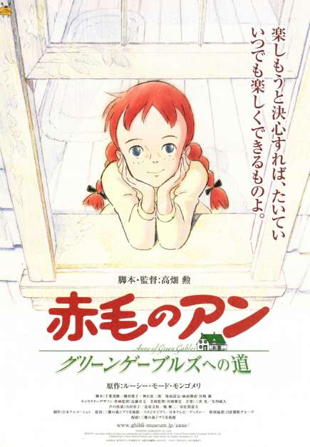 Akage no Anne (Anne of Green Gables) (1979)