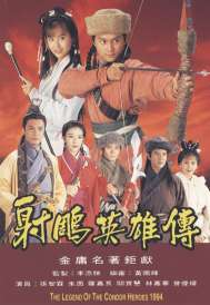 The Legend of The Condor Heroes (1994)