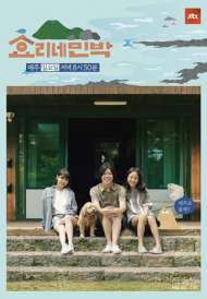 Hyori's Bed & Breakfast (Season 1) (2017)