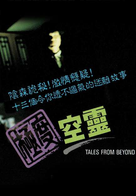 Tales From Beyond (1992)