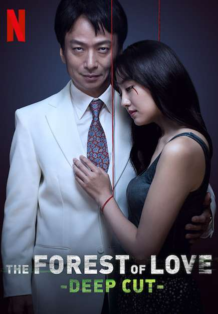 The Forest of Love: Deep Cut (2020)