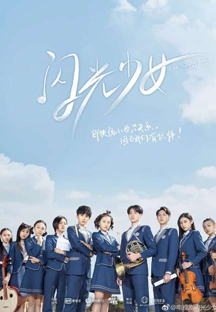 Our Shining Days (2019)