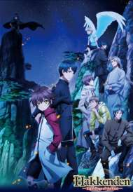 Hakkenden: Eight Dogs of the East (2013)