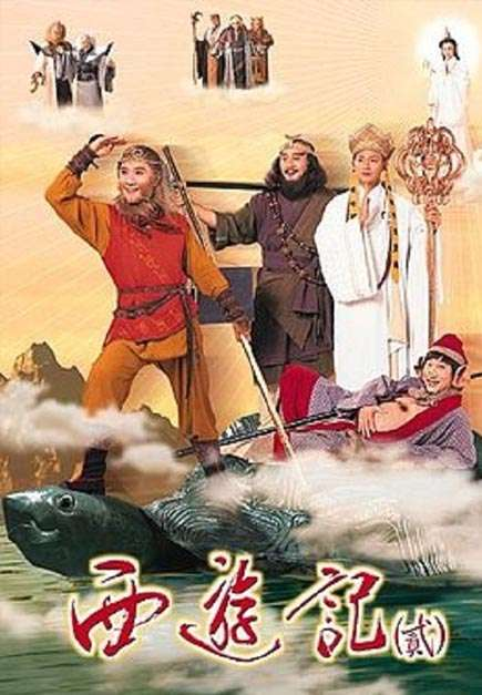 Journey To The West (Season 1 ) (1996)