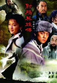Legend Of Condor Heroes (2003)