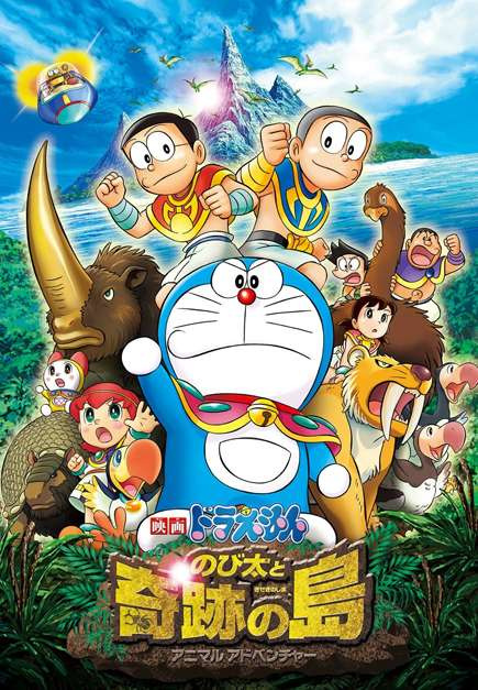 Doraemon: Nobita and the Island of Miracles: Animal Adventure (2012)