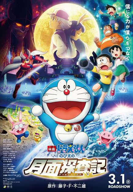 Doraemon the Movie: Chronicle of the Moon Exploration (2019)