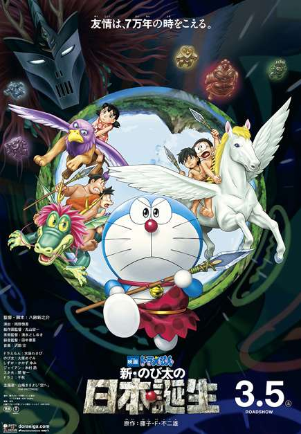 36th Doraemon the Movie: Nobita and the Birth of Japan (2016)