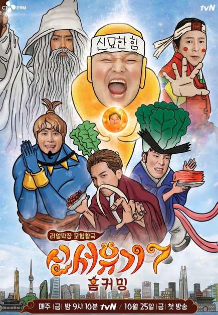 New Journey To The West (Season 7) (2019)