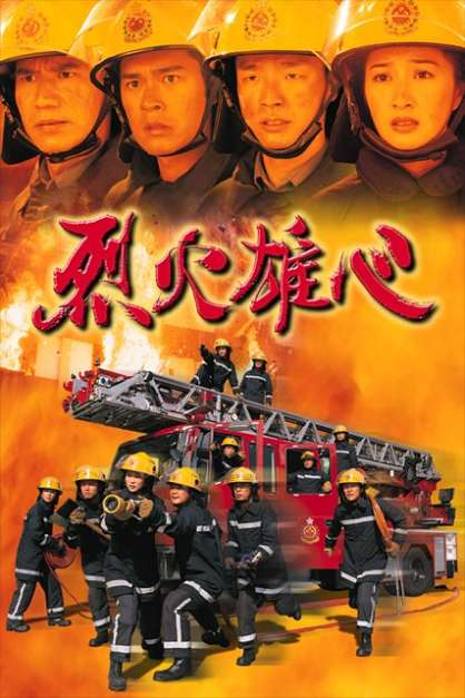 Burning Flame 1 (1998)