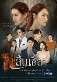 Fai Sin Chua (The Flame of Our Love) (2020)