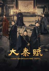 Qin Dynasty Epic (2020)
