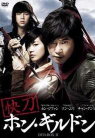 Hong Gil-Dong / The Hero