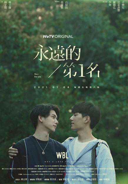 We Best Love: No. 1 For You (2021)