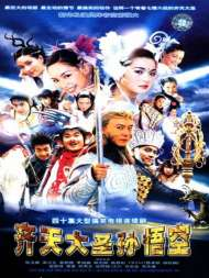 The Monkey King: Quest for the Sutra (2002)
