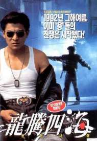 Gun And Rose (1992)