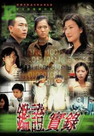 Untraceable Evidence (1998)