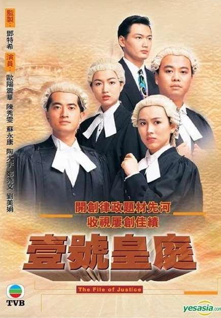 The File Of Justice (Season 1) (1992)