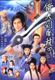 The Heavenly Sword And The Dragon Sabre (2000)