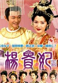 The Legend Of Lady Yang (2000)