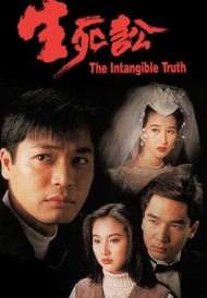 The Intangible Truth (1994)