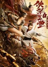 Bai Yutang And Mystery Of Maneater Wolf (2021)