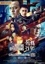 The Hunting Operations (2021)